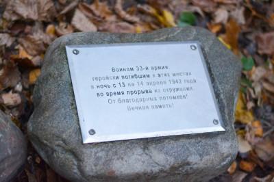 Установка памятных камней в Шпырёвском лесу
