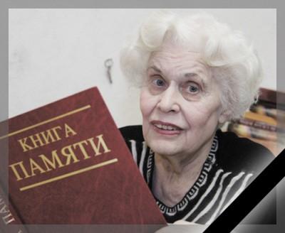 Умерла Татьяна Васильевна Романова - составитель и редактор Книги памяти Калужской области, почетный гражданин Калужской области